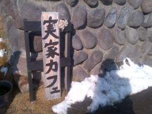 Matsumoto-Shi-20150120-02539
